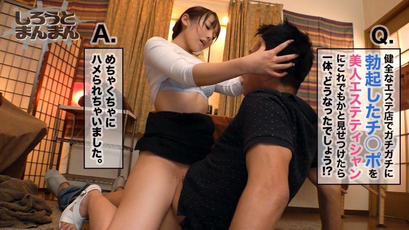 在按摩店按摩睡着了醒来的时候美女按摩师居然正在袭击我的肉棒 345SIMM-337 screenshot 0