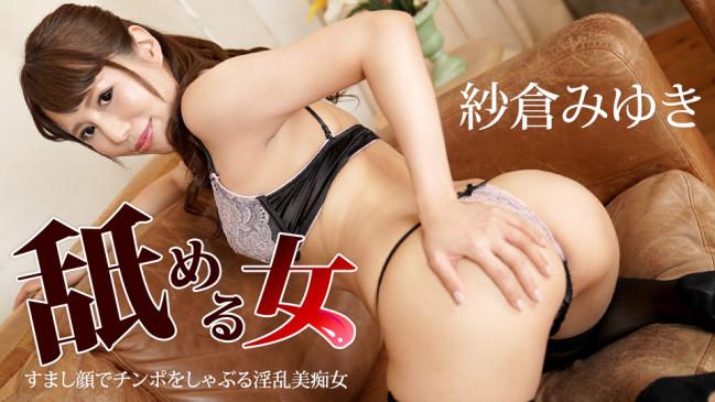 舐める女 すまし顔でチンポをしゃぶる淫乱美痴女紗倉みゆき CBM 073021-001