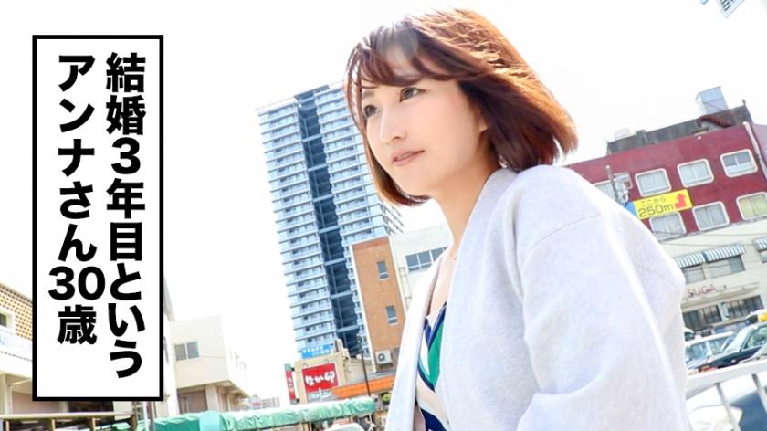 アンナさん作品336KNB-060,30歳的結婚3年目! screenshot 1