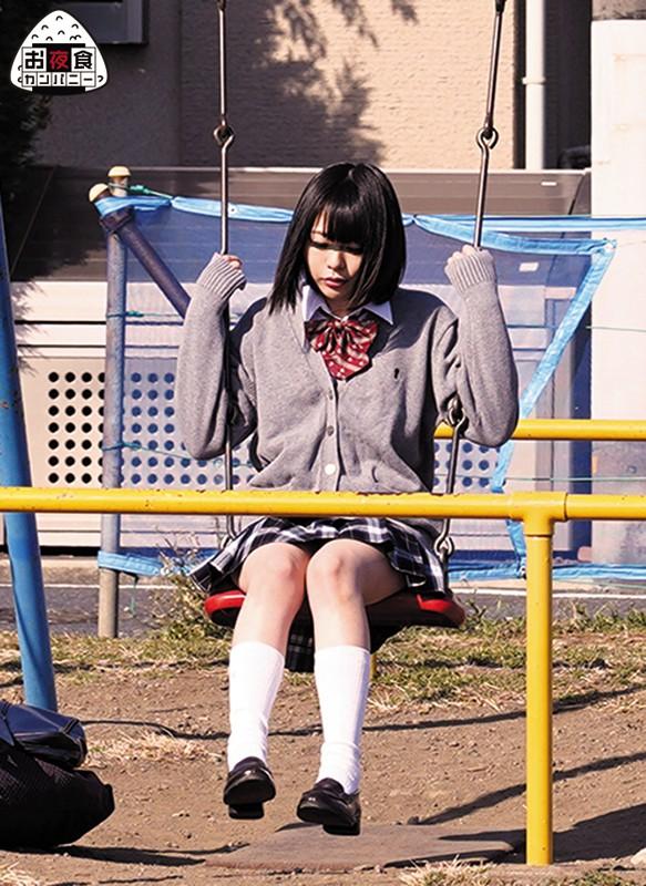 平日の昼間から公園のブランコに座りチラチラ目が合う女子に声をかけたら家出少女だった。家に連れ帰り媚薬漬けにして中出ししまくった数日間! OYC-264 screenshot 0