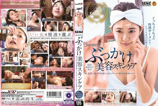 SHASEIDO 精液・唾液オイル配合 ぶっかけ美容スキンケア SDDE 599