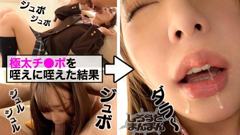【喉イキ】貧乳お嬢様が初めてのイラマチオに挑戦!喉奥ピストン→快楽堕ちで連続中出し【PtoM】 345SIMM-431 screenshot 2