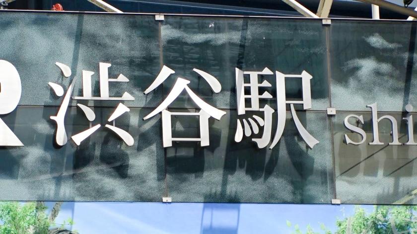 マジ軟派、初撮。 1393 猛暑日の渋谷駅前でお菓子を餌にカワイイ女の子が連れました。媚薬効果があるかもしれない面白いお菓子を試しに勧めたら、エッチしたい激熱カラダに変貌!おねだりエッチでクールダウン screenshot 0