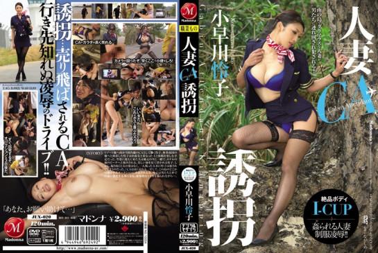 被诱拐的黑丝人妻空姐小早川怜子被玩腻后就装进箱子里去贩卖 JUX 020