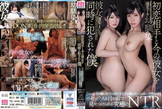 初恋对像逢见梨花和现在的女友优梨舞奈同时在我眼前被NTR侵犯轮奸 MIAA 263