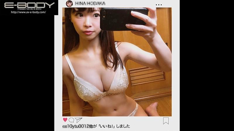 G奶寫真偶像.穗高雛 screenshot 2