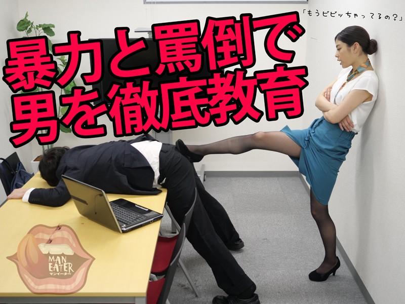 大人のしつけ 人材育成コンサルタント SARYU 卯水咲流 MANE-042 screenshot 2