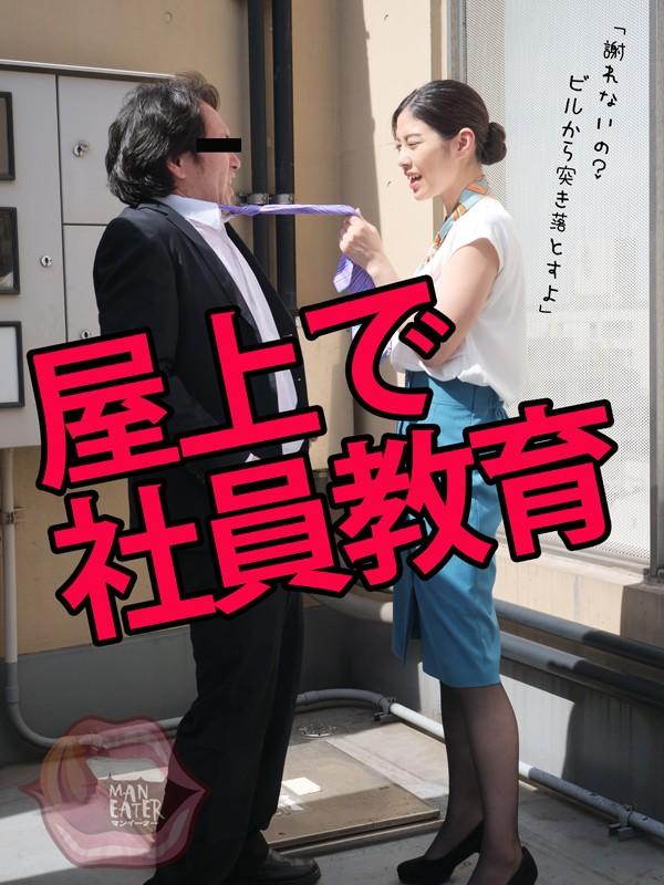 大人のしつけ 人材育成コンサルタント SARYU 卯水咲流 MANE-042 screenshot 3
