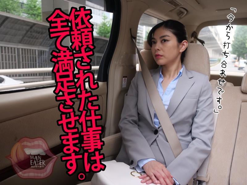 大人のしつけ 人材育成コンサルタント SARYU 卯水咲流 MANE-042 screenshot 5