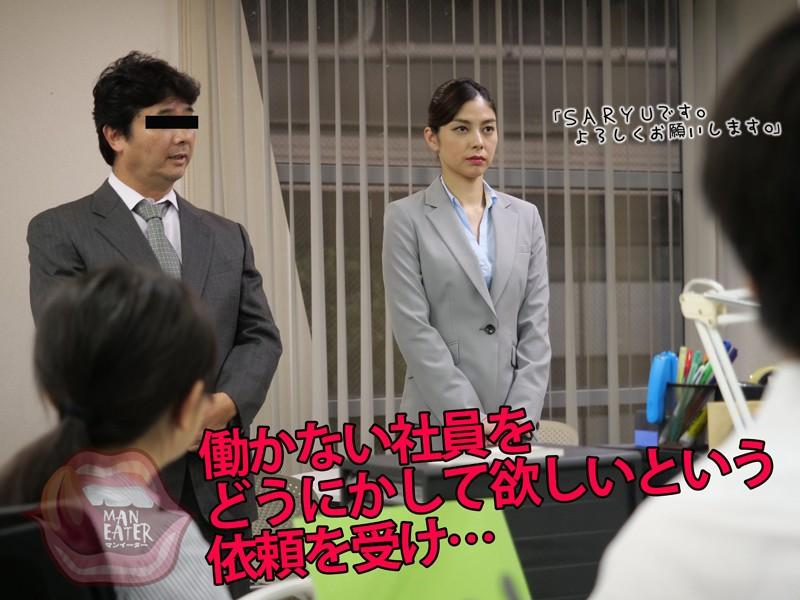 大人のしつけ 人材育成コンサルタント SARYU 卯水咲流 MANE-042 screenshot 6