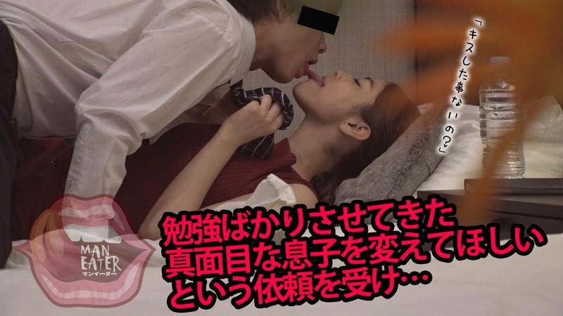 大人のしつけ 人材育成コンサルタント SARYU 卯水咲流 MANE-042 screenshot 9