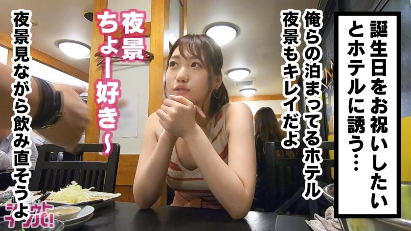 街角素人搭訕地方遠征篇 名古屋女大生 screenshot 2