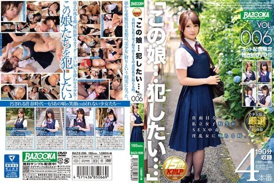 【好想侵犯這個女生】VOL.006正經的女大學生在性慾中墮落成為淫亂女 BAZX 096