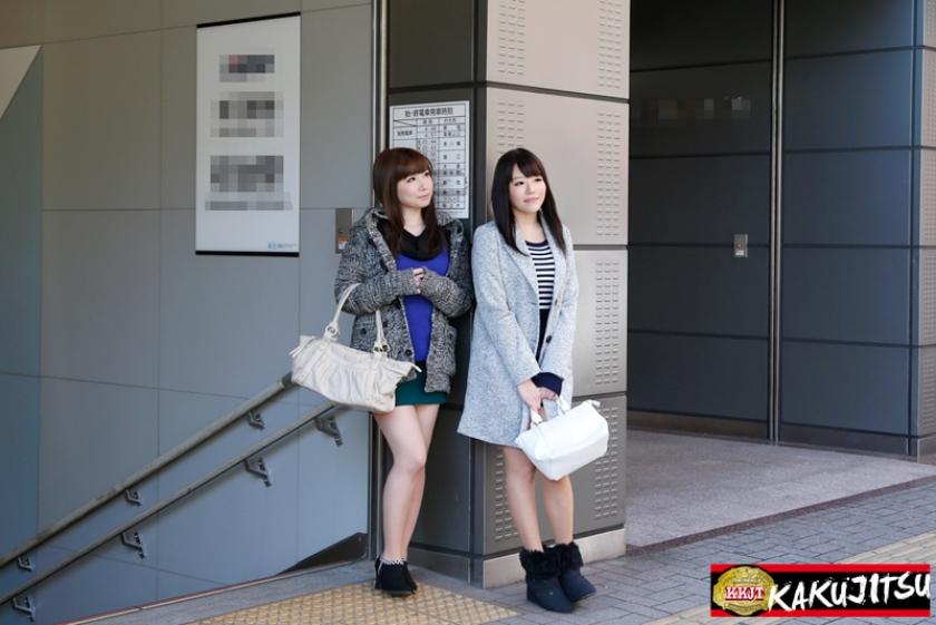 濱崎真緒 (浜崎真緒)+千乃杏美 (千乃あずみ) 253KAKU-075 screenshot 0