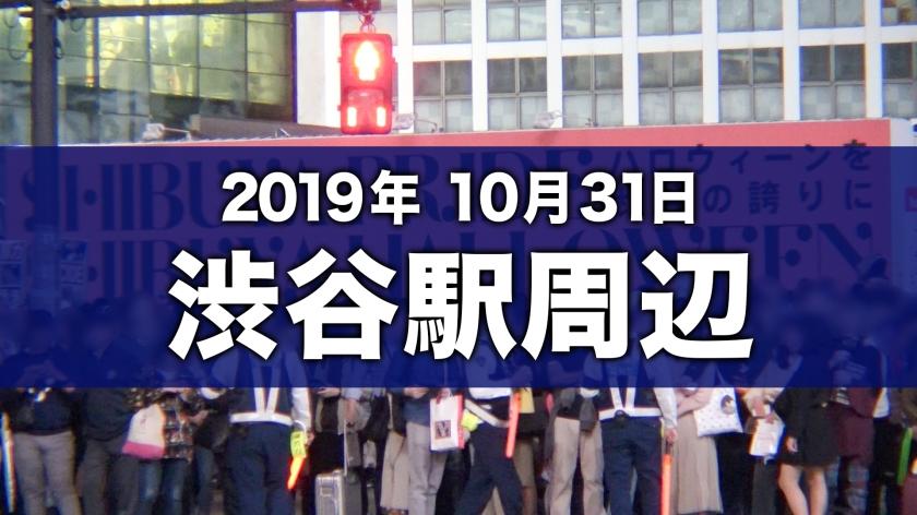 街角素人搭訕 萬聖節2019in涉谷 19歲大學生 screenshot 0