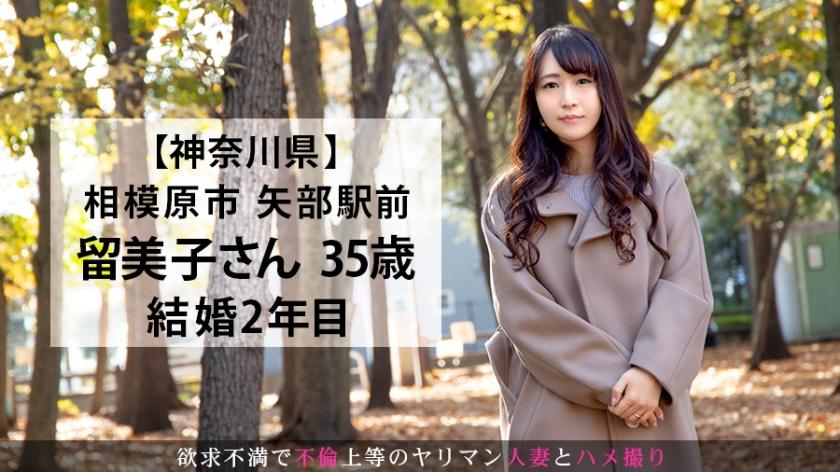 『気持ちよかったです…』セックスがトラウマの人妻がAV出演で克服!怯えた表情が次第に解れ、うっとり顔で感じる!!素人妻のリアルセックス!!! 今からこの人妻とハメ撮りします。43 at 神奈川県相模原 screenshot 1