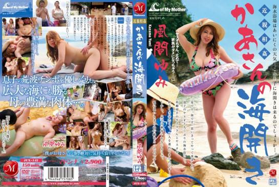 和巨乳美熟女妈妈在海水浴场难以控制的乱伦禁忌性爱 JUX 142