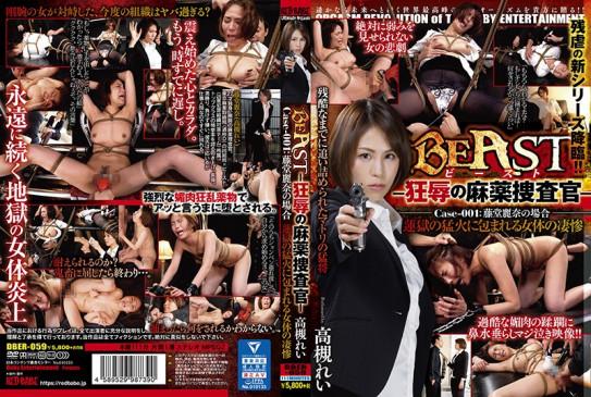 BeAST 狂辱の麻薬捜査官 Case 001:藤堂麗奈の場合 蓮獄の猛火に包まれる女体の凄惨 高槻れい DBER 059