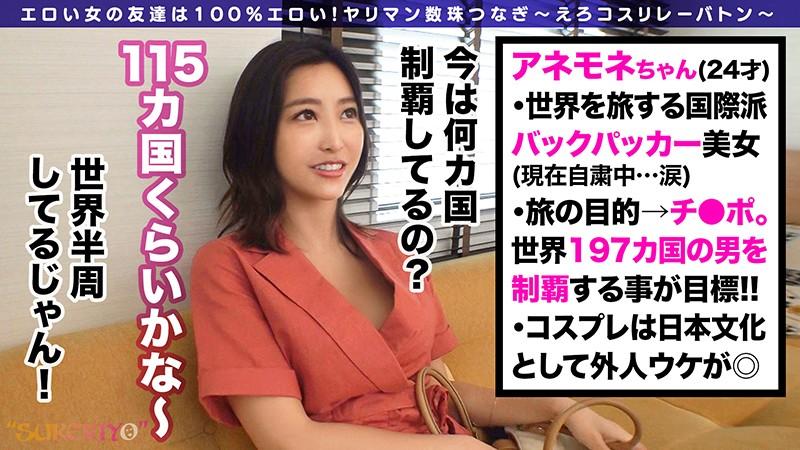 情色裝扮接力棒 Vol.02.蘭華/夏希栗/水川蓳/椿莉香 screenshot 2