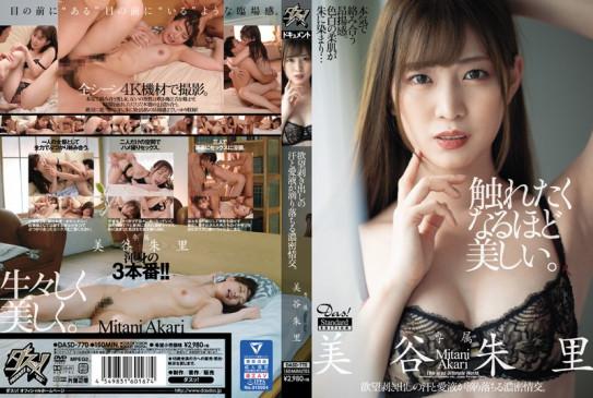 经过三年洗礼的AV女优美谷朱里袒露出欲望而滴落着汗水与爱液的浓密性交 DASD 770