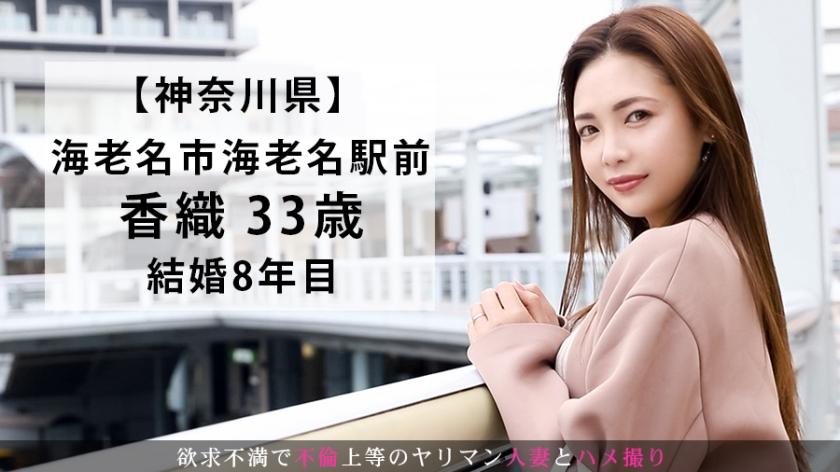 【旦那のSEXにウンザリな欲求不満妻に中出し!】今からこの人妻とハメ撮りします。04 at 神奈川県海老名市 すぐイってしまう旦那じゃ満足できず…責められては責め返す積極的なプレイの応酬! 336KN screenshot 2