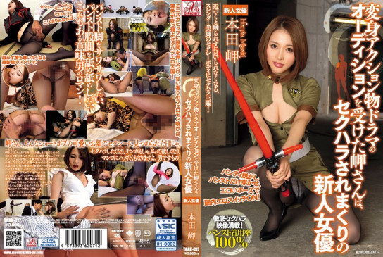新人演员本田岬试镜一部变成电影却被要求换上丝袜以各种理由性骚扰 TAAK 017