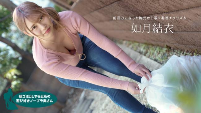 朝ゴミ出しする近所の遊び好きノーブラ奥さん 如月結衣 1PONDO 072921_001