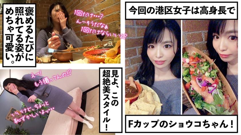 ショウコ 402MNTJ-049 screenshot 0