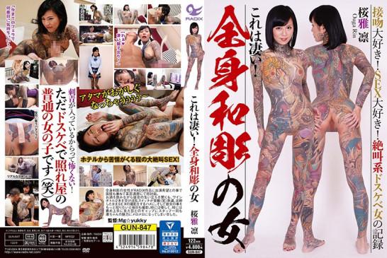 これは凄い!全身和彫の女 桜雅 凛 GUN-847