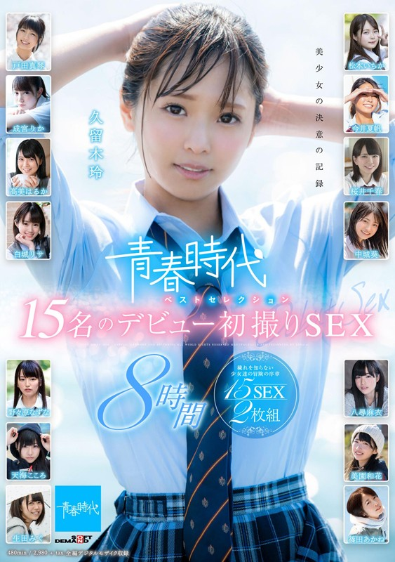 青春時代 ベストセレクション 15名のデビュー初撮りSEX 8時間 SDAB-137 screenshot 0