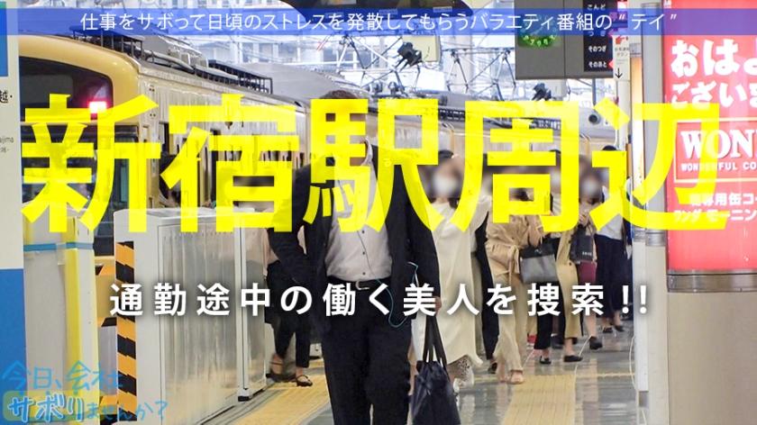 东京新宿寻找请假的巨乳女孩用肉棒让她上瘾中毒腔内射精 300MIUM-651 screenshot 0
