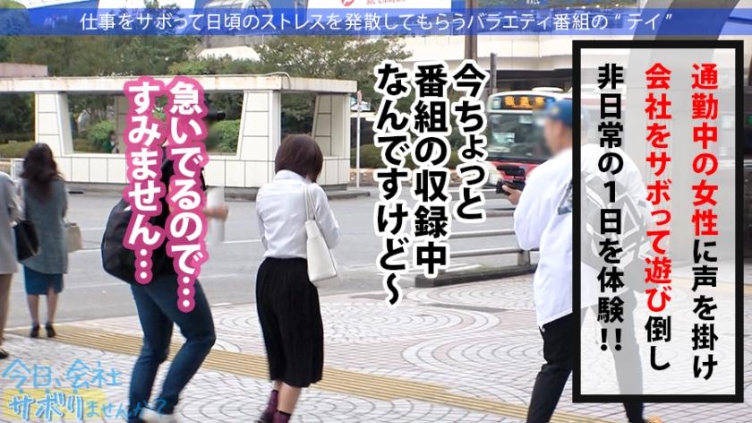 东京新宿寻找请假的巨乳女孩用肉棒让她上瘾中毒腔内射精 300MIUM-651 screenshot 1