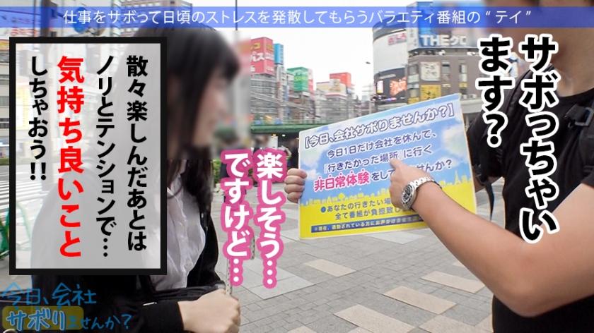 东京新宿寻找请假的巨乳女孩用肉棒让她上瘾中毒腔内射精 300MIUM-651 screenshot 2