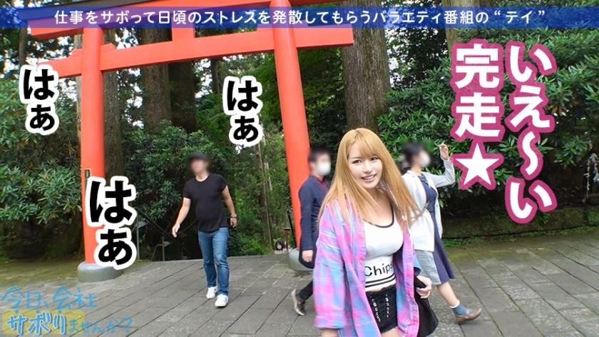 东京新宿寻找请假的巨乳女孩用肉棒让她上瘾中毒腔内射精 300MIUM-651 screenshot 8