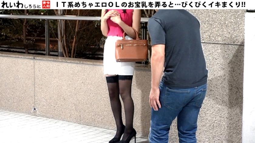 宝生小姐 383REIW-043 screenshot 0