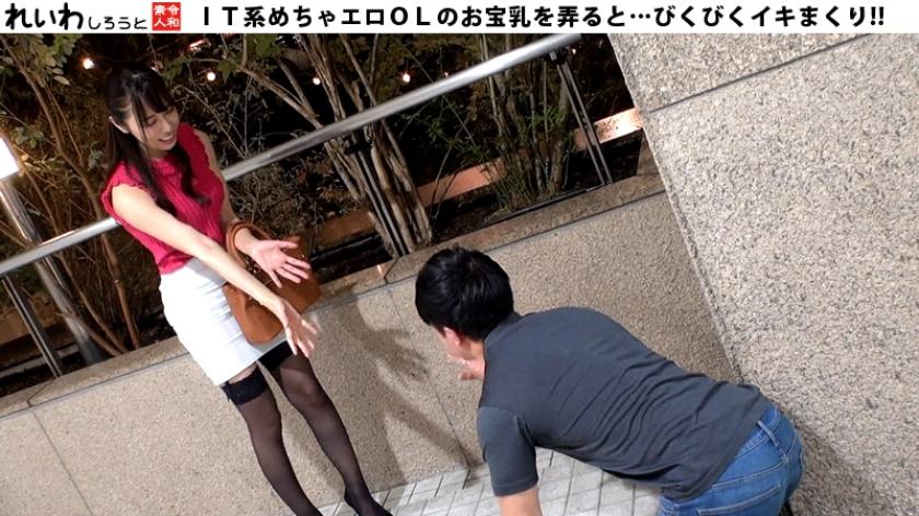宝生小姐 383REIW-043 screenshot 1