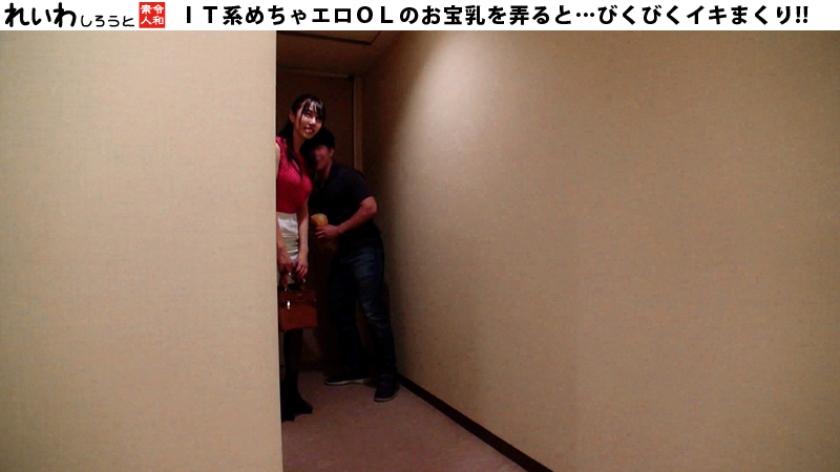 宝生小姐 383REIW-043 screenshot 2
