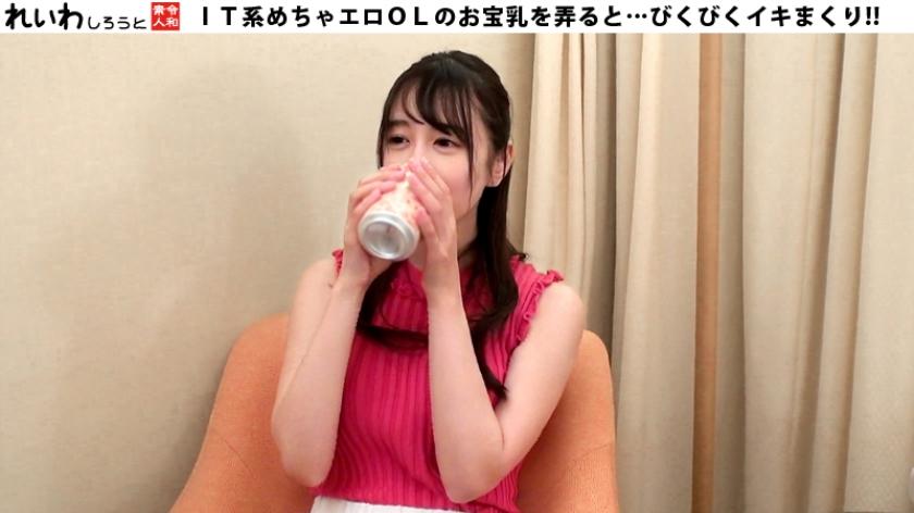 宝生小姐 383REIW-043 screenshot 4