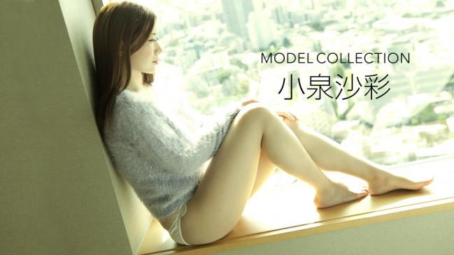 モデルコレクション 小泉沙彩 1PONDO 050219_842 1PONDO 050219_842