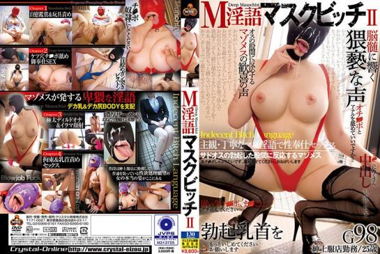 M淫語マスクビッチ II NITR 478