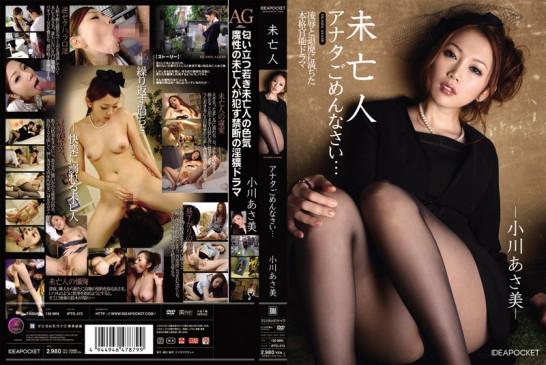 寡妇 老公对不起… 小川麻美 IPTD-573