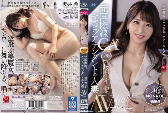 この美貌、この色気、ファーストクラス―。 元国際線キャビンアテンダントの人妻 坂井希 45歳 AVデビュー ROE-002