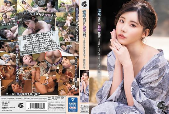 性欲旺盛的温泉老板娘深田咏美经常用肉体犒劳上门的客人 GENM 043