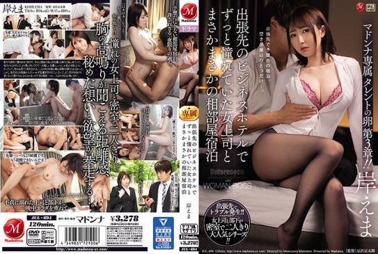 出差处的商业酒店和一直憧憬的女上司共处一室 岸惠麻 JUL-694