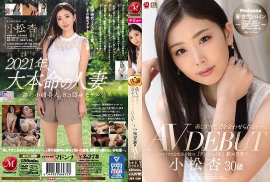 美しすぎて、目を合わせられない―。 小松杏 30歳 AV DEBUT ミステリアスな色気を放つ『アンニュイ系』超大型新人―。 JUL-538