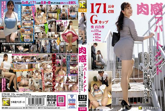肉感アパートメント~パート主婦OL百合香さん(Gカップ)の肉体シェアハウス~ 葵百合香 KTB-048