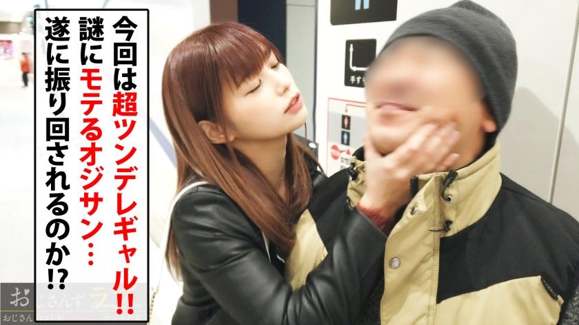 ひかる作品300NTK-305,25歳的広告代理店のOL! screenshot 0