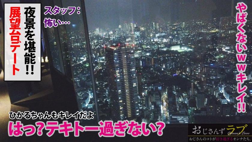 ひかる作品300NTK-305,25歳的広告代理店のOL! screenshot 1