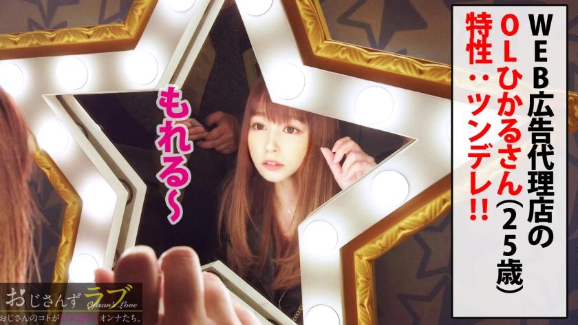 ひかる作品300NTK-305,25歳的広告代理店のOL! screenshot 2