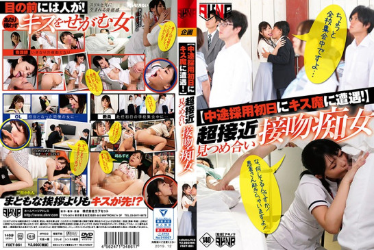 【中途採用初日にキス魔に遭遇!】 超接近見つめ合い接吻痴女 FSET 861